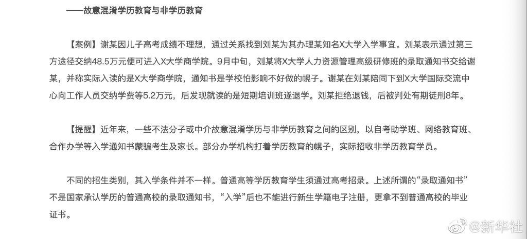 教育部发布预警:2021年普通高校招生录取期间谨防<span class=