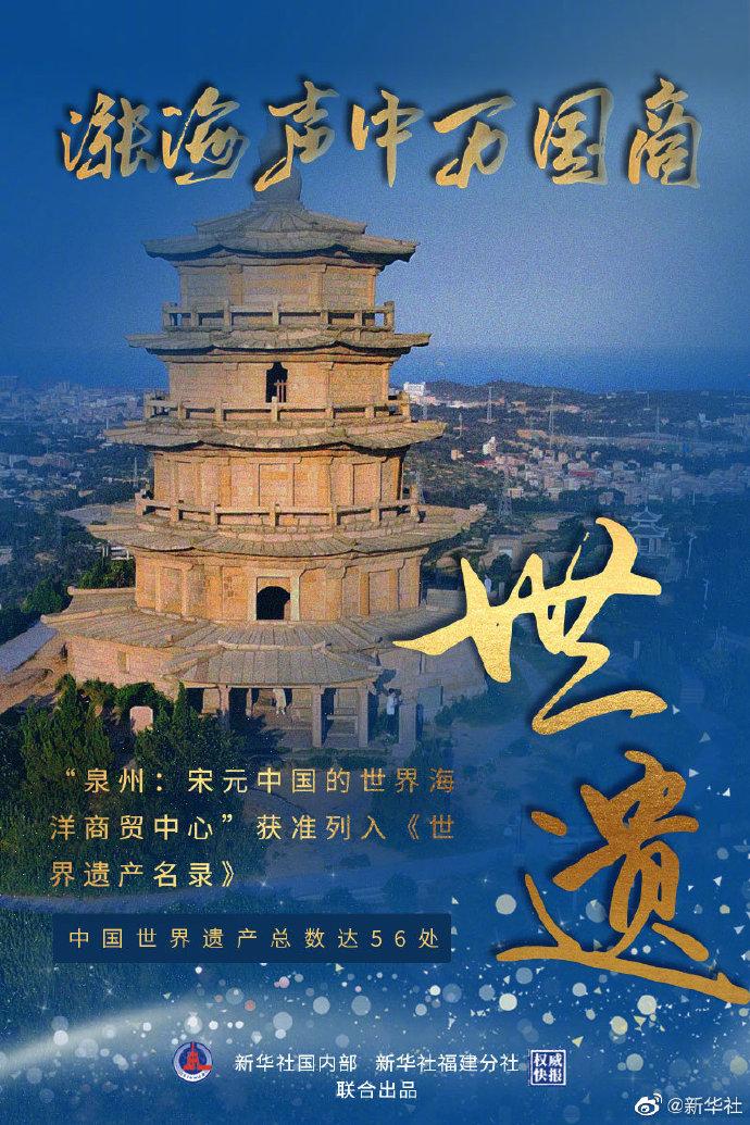 """""""泉州:宋元中国的世界海洋商贸中心""""列入世界遗产名录"""