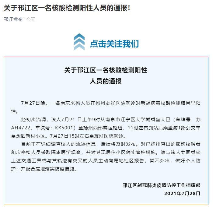 扬州邗江:一南京来扬人员就诊时新冠病毒核酸结果呈阳性