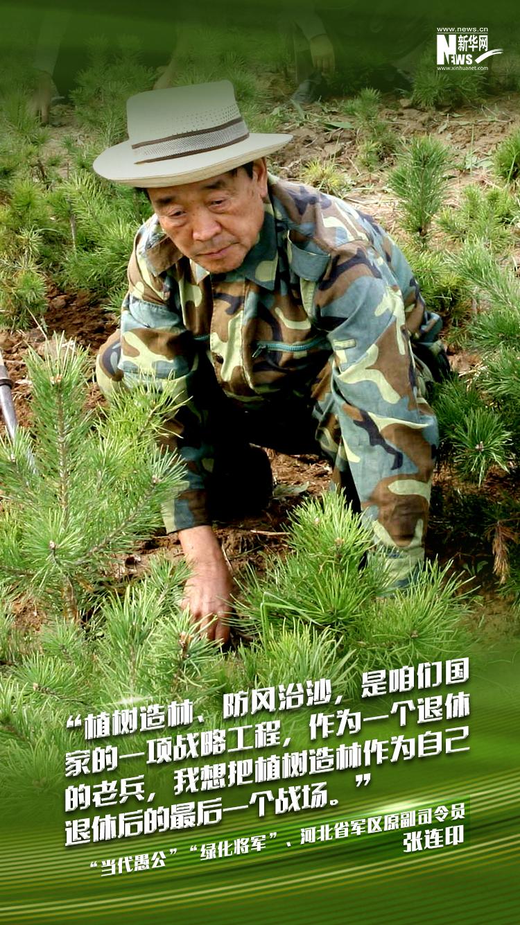 """退休少將張連?。瑚庀聯碛?05萬個環境衛士的""""樹司令"""""""