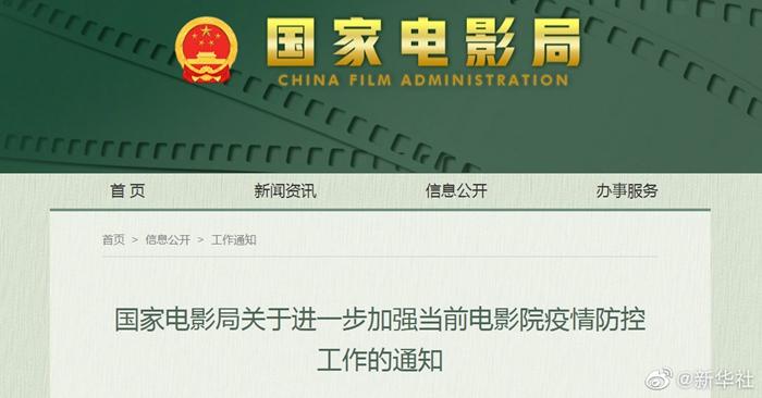 国家电影局要求中高风险地区电影院暂不开放