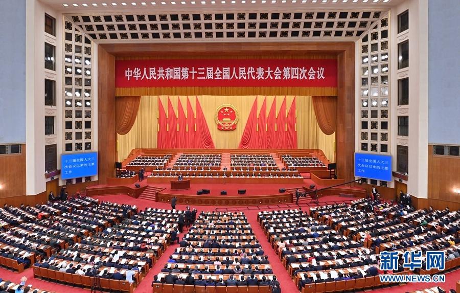 (两会受权发布)十三届全国人大四次会议举行第二次全体会议
