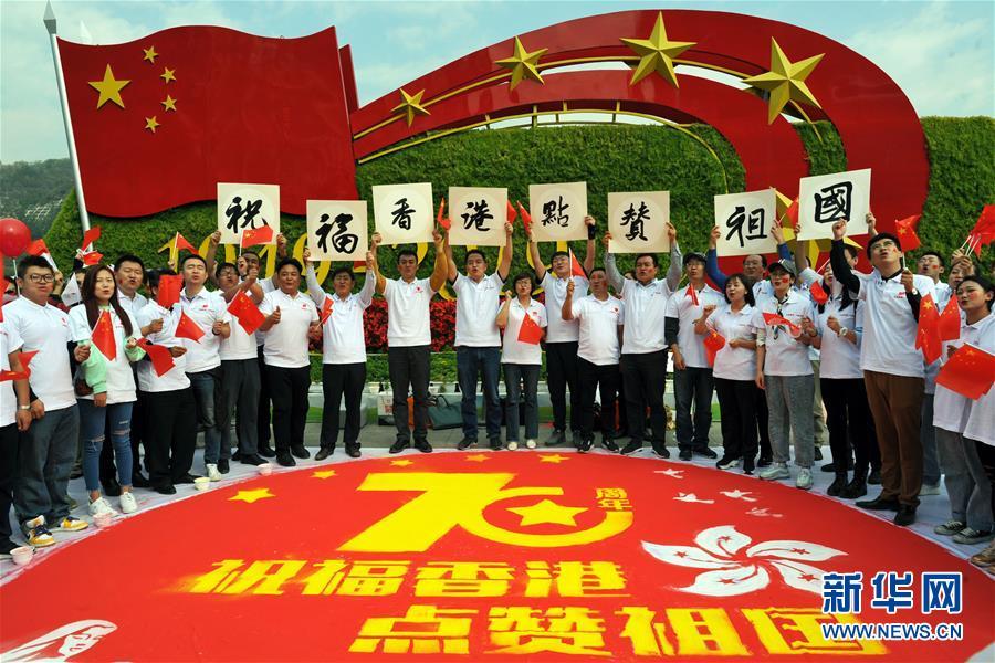 """""""祝福香港・点赞祖国!""""――多地青年庆祝新中国成立70周年"""