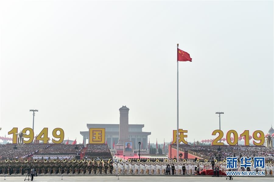 (国庆70周年·庆祝大会)庆祝中华人民共和国成立70周年大会在京隆重举行