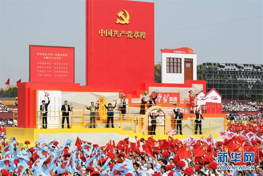 (国庆70周年·庆祝大会·新华视界)庆祝中华人民共和国成立70周年大会在京隆重举行