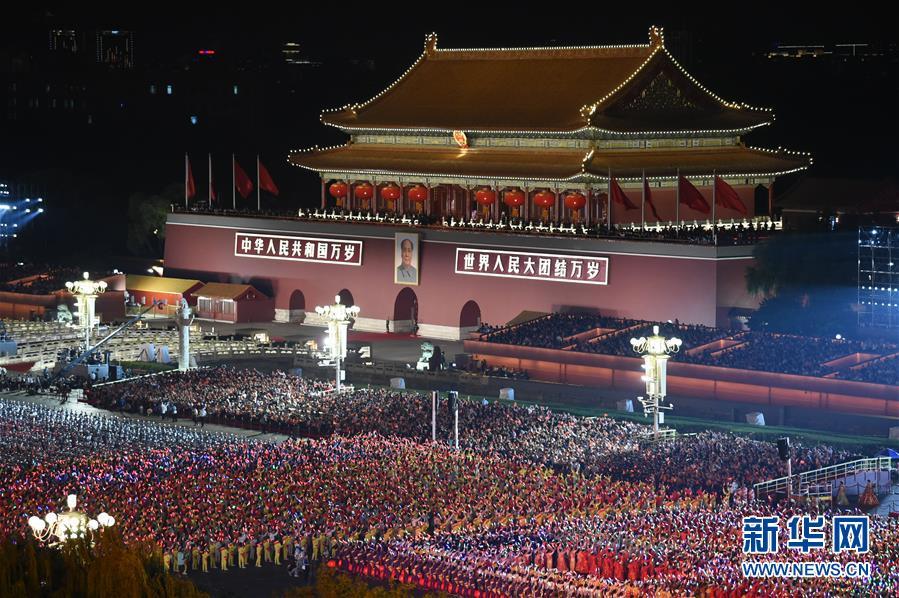 (国庆70周年·联欢活动)庆祝中华人民共和国成立70周年联欢活动在京举行