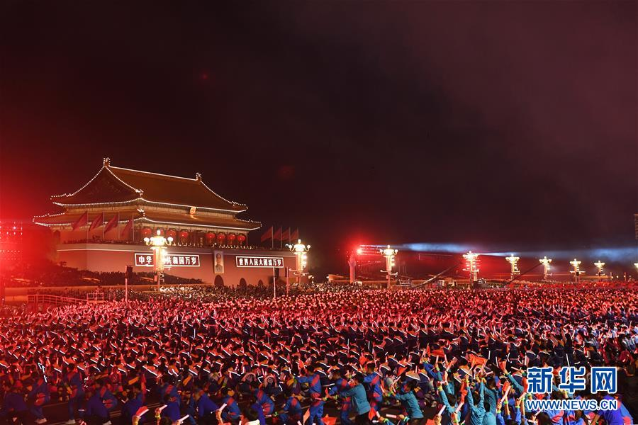 (國慶70周年·聯歡活動)慶祝中華人民共和國成立70周年聯歡活動在京舉行