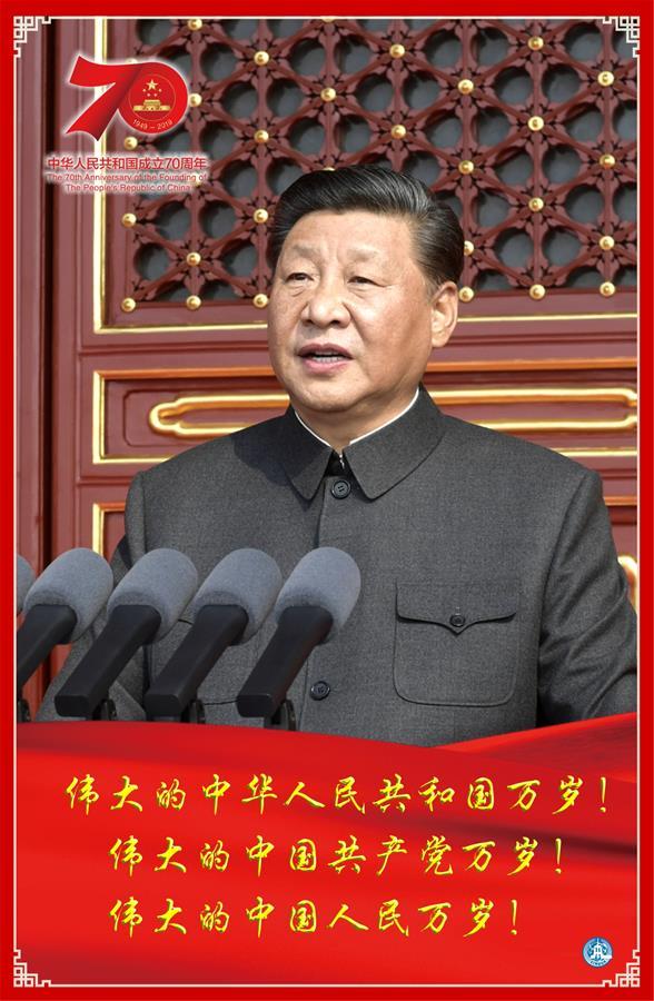 (图表)(1)庆祝中华人民共和国成立70周年大会在京隆重举行