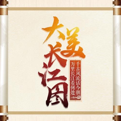 地图故事-大美长江
