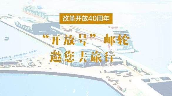 """改革开放40周年,""""开放号""""邮轮邀您去旅行"""