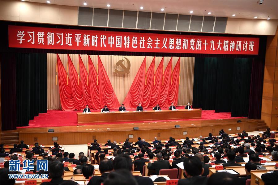 (时政)(2)习近平在学习贯彻党的十九大精神研讨班开班式上发表重要讲话
