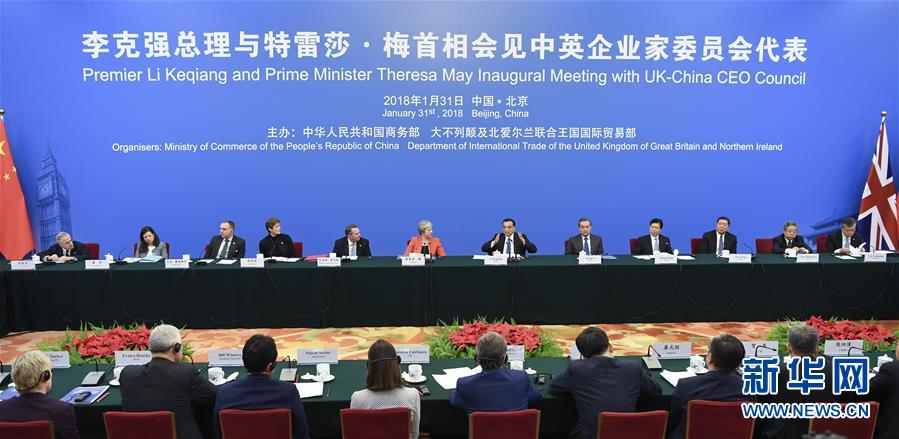 (时政)李克强与英国首相特雷莎·梅同中英企业家委员会代表座谈