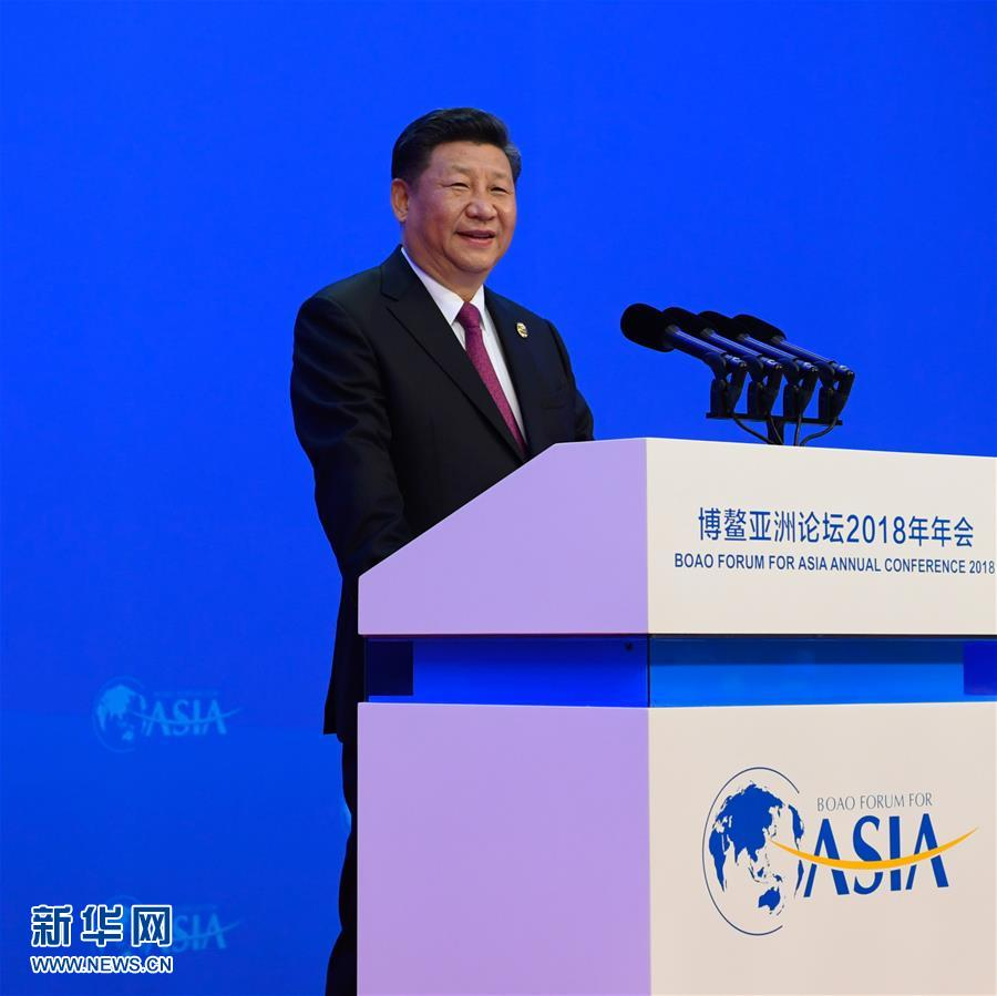 (时政)(1)习近平出席博鳌亚洲论坛2018年年会开幕式并发表主旨演讲
