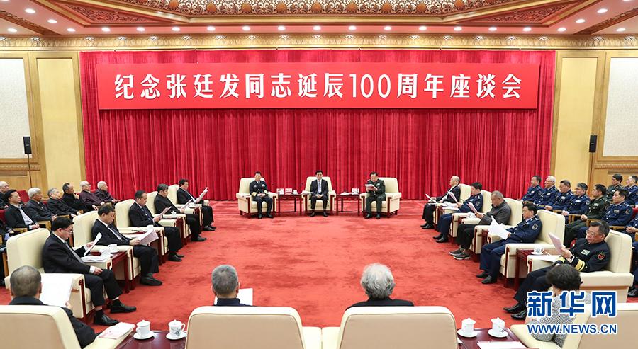 纪念张廷发同志诞辰100周年座谈会在京举行 王沪宁出席邱泽的歌