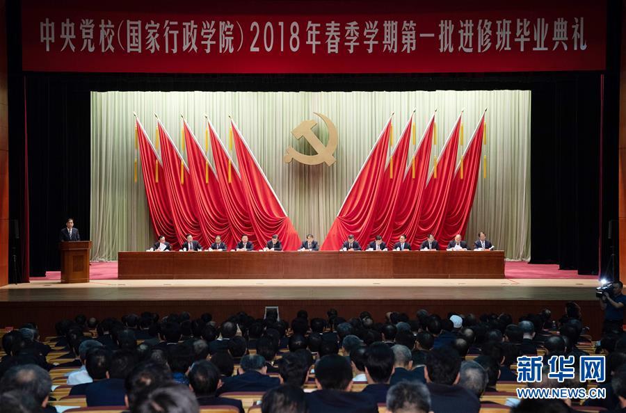 (XHDW)中央党校(国家行政学院)举行2018年春季学期第一批进修班毕业典礼 陈希出席并为学员颁发毕业证书