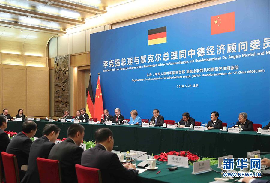 李克强与德国总理默克尔共同出席中德经济顾问委员会座谈会