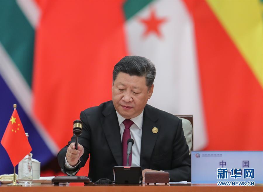 (中非合作论坛·XHDW)(3)中非合作论坛北京峰会举行圆桌会议