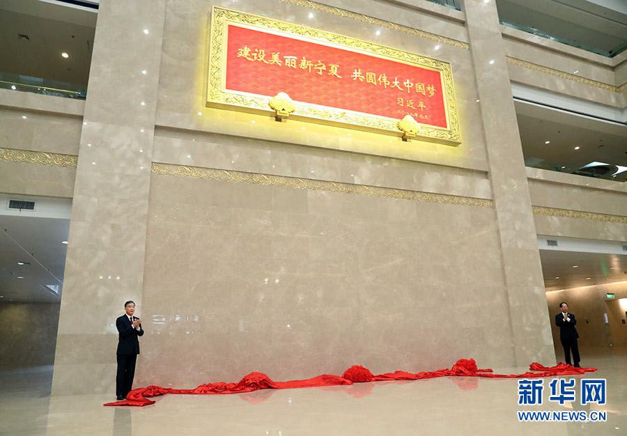 汪洋出席向宁夏回族自治区赠送纪念品仪式