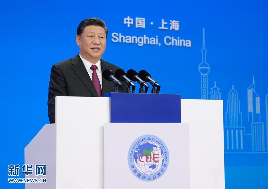 (聚焦进口博览会)(3)习近平出席首届中国国际进口博览会开幕式并发表主旨演讲