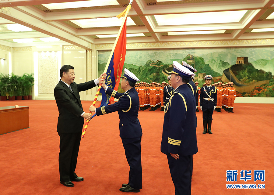 习近平向国家综合性消防救援队伍授旗并致训词