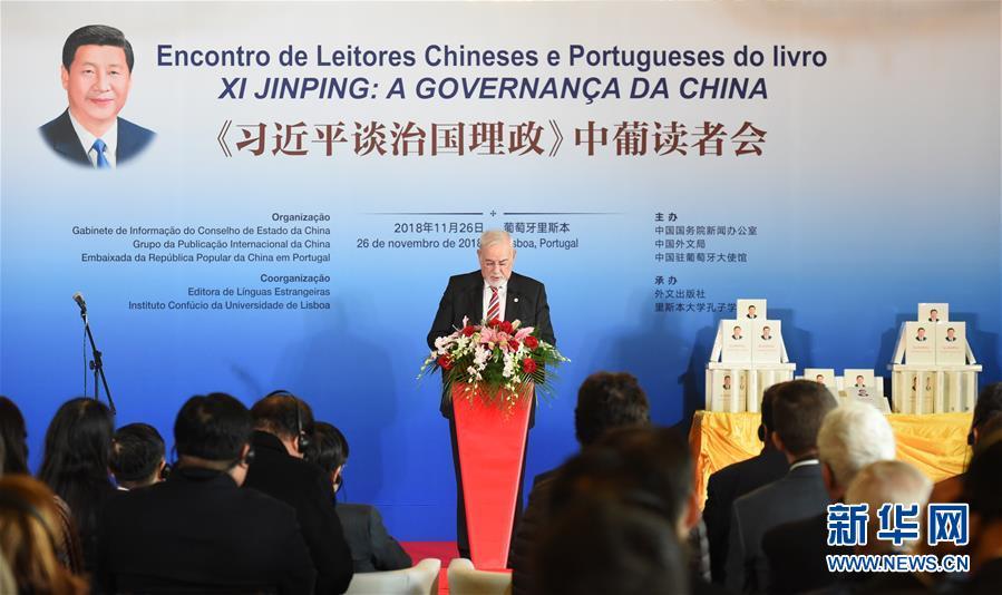 (国际)(1)《习近平谈治国理政》中葡读者会在葡萄牙举行