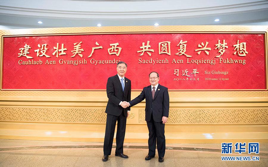 汪洋率中央代表团出席向广西壮族自治区赠送纪念品仪式