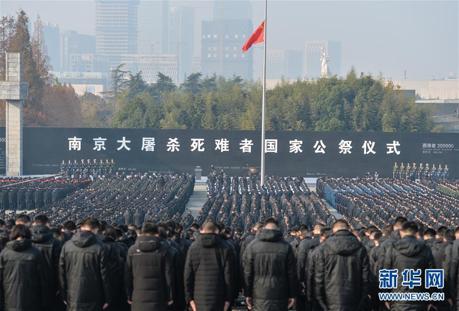 (国家公祭日)(1)南京大屠杀死难者国家公祭仪式在南京举行