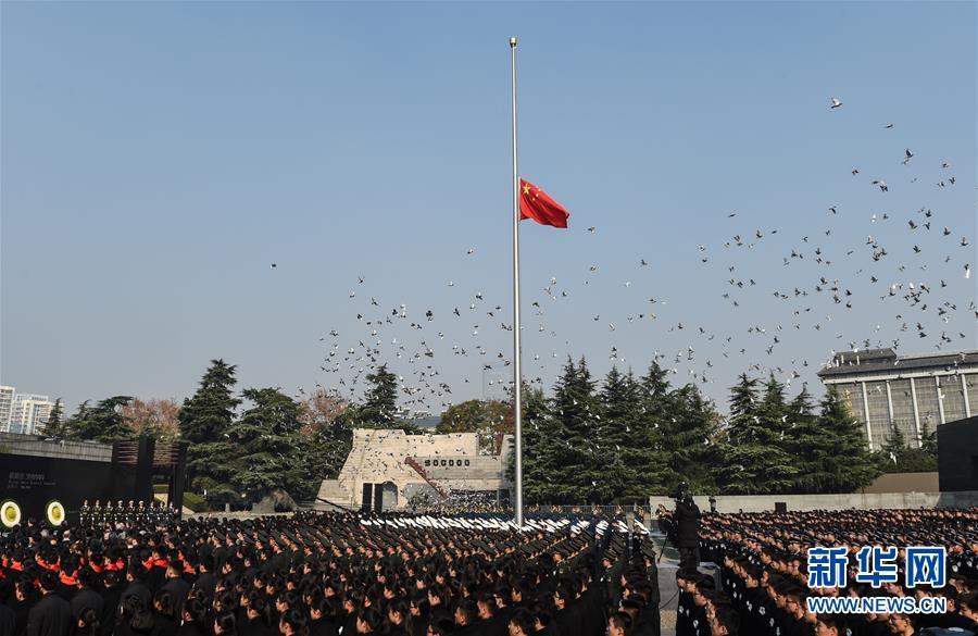 (国家公祭日)(3)南京大屠杀死难者国家公祭仪式在南京举行