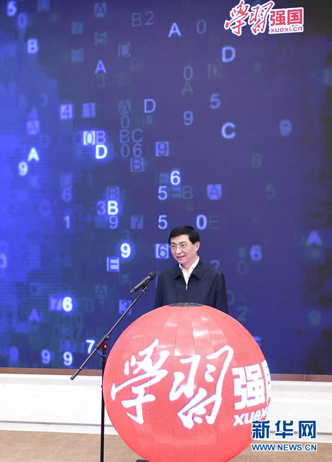 """""""学习强国""""学习平台上线仪式在京举行 王沪宁出席仪式并宣布平台启动"""