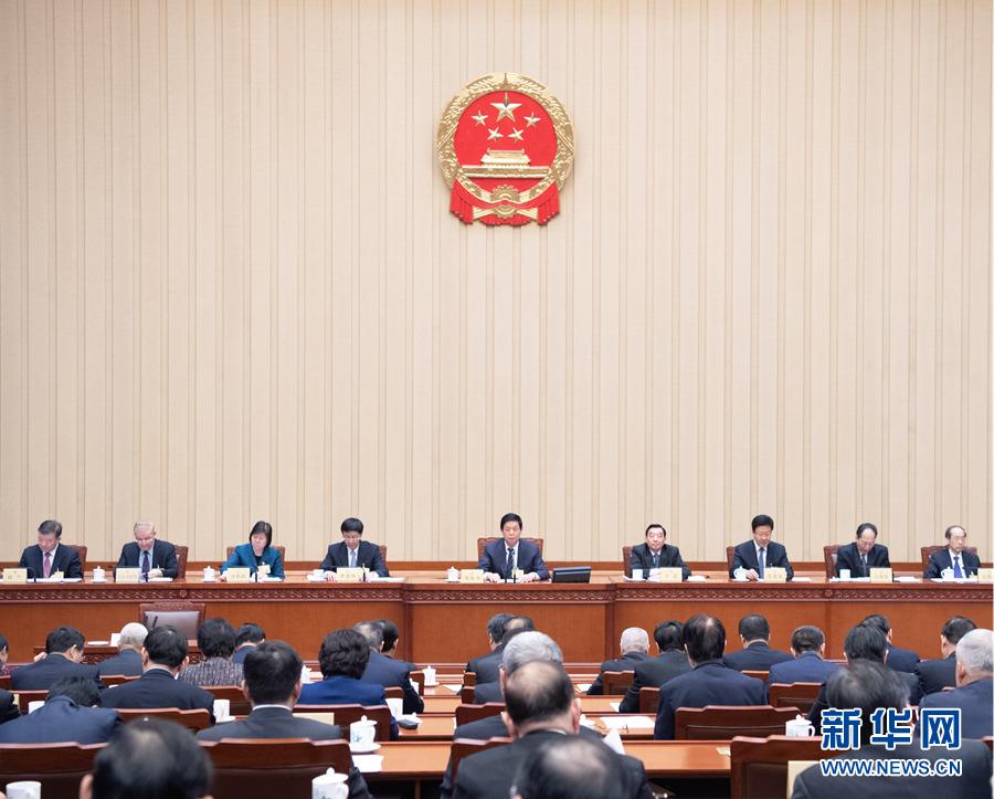 十三屆全國人大常委會第八次會議在京閉幕 栗戰書主持會議