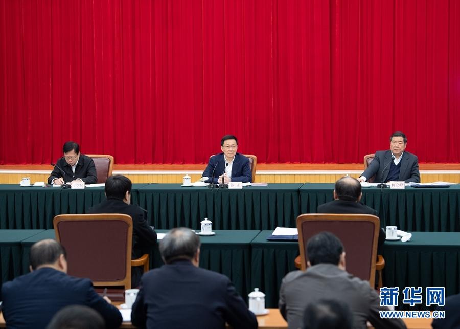 韩正在国家发展改革委调研并主持召开座谈会