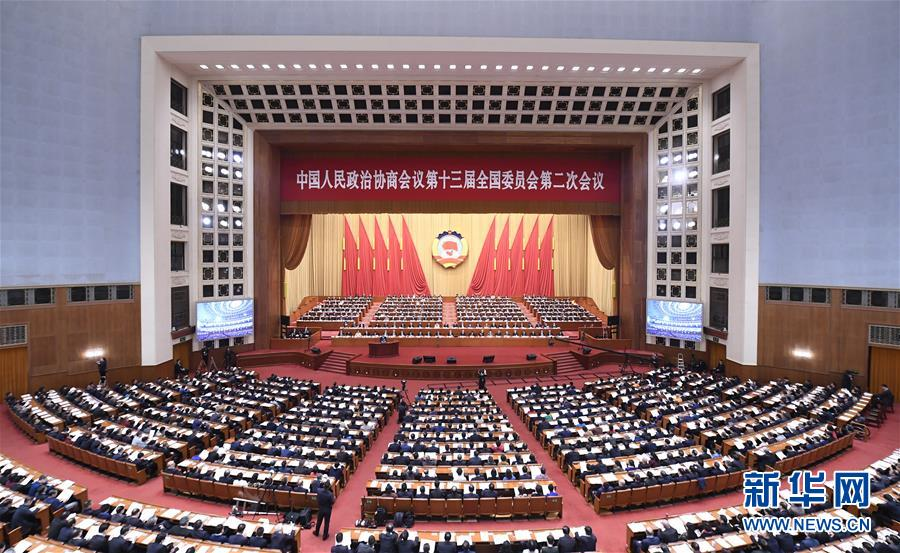 (两会)(1)全国政协十三届二次会议举行第三次全体会议