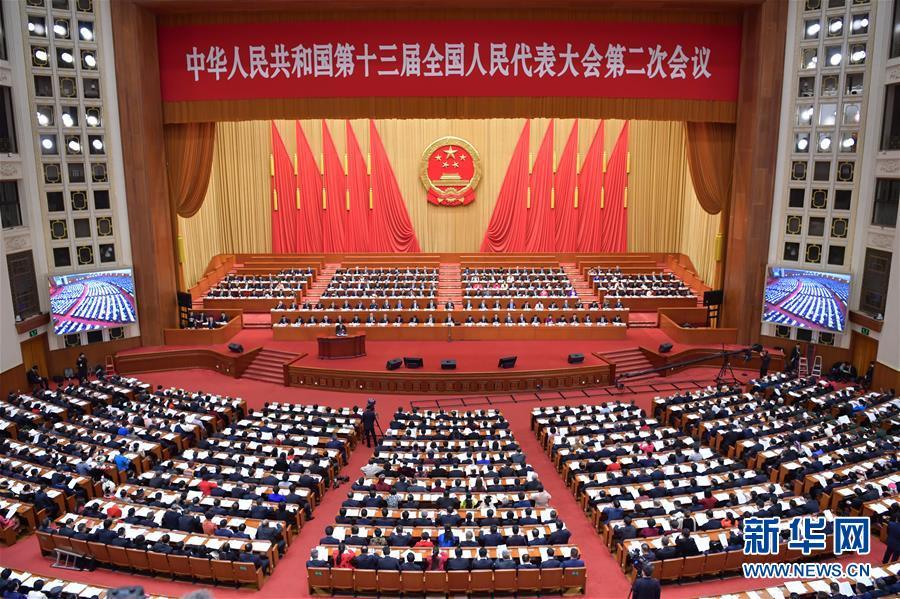 (两会·XHDW)(4)十三届全国人大二次会议举行第三次全体会议