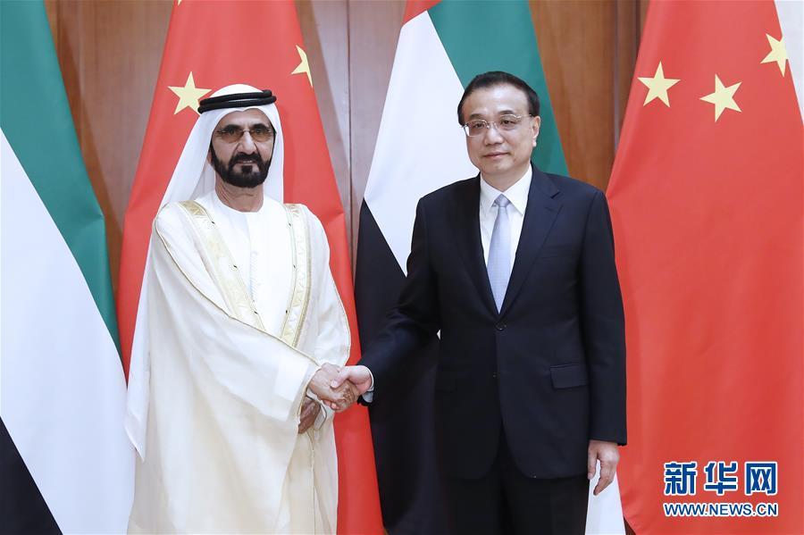 (时政)李克强会见阿联酋副总统兼总理穆罕默德
