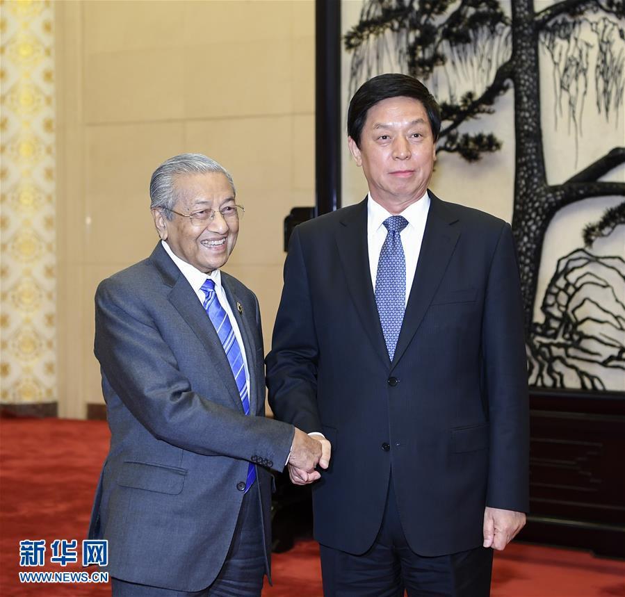 (时政)栗战书会见马来西亚总理马哈蒂尔