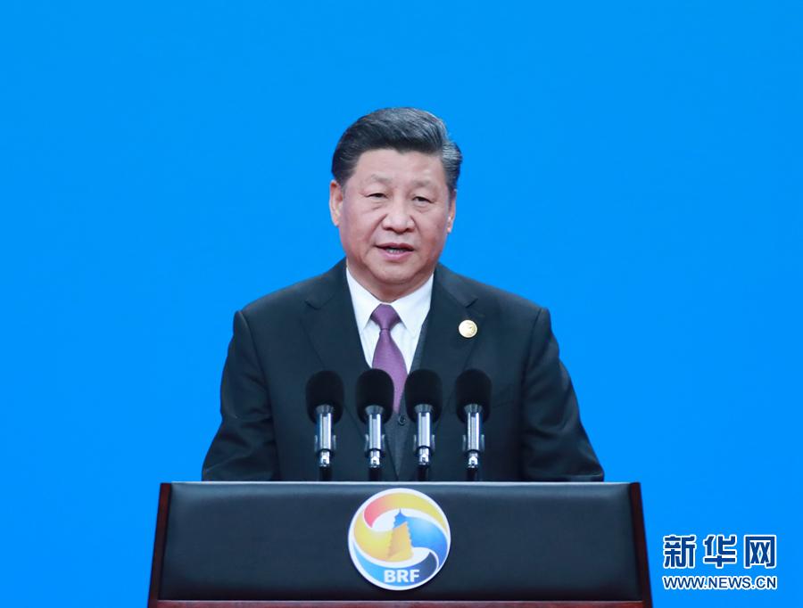 """习近平在第二届""""一带一路""""国际合作高峰论坛开幕式上的主旨"""
