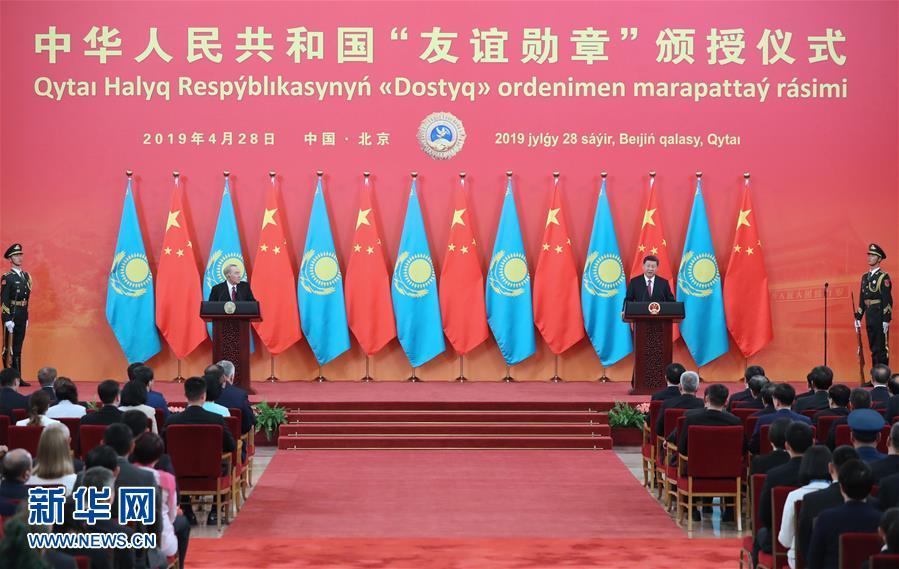 "(XHDW)(1)习近平为哈萨克斯坦首任总统纳扎尔巴耶夫举行""友谊勋章""颁授仪式"