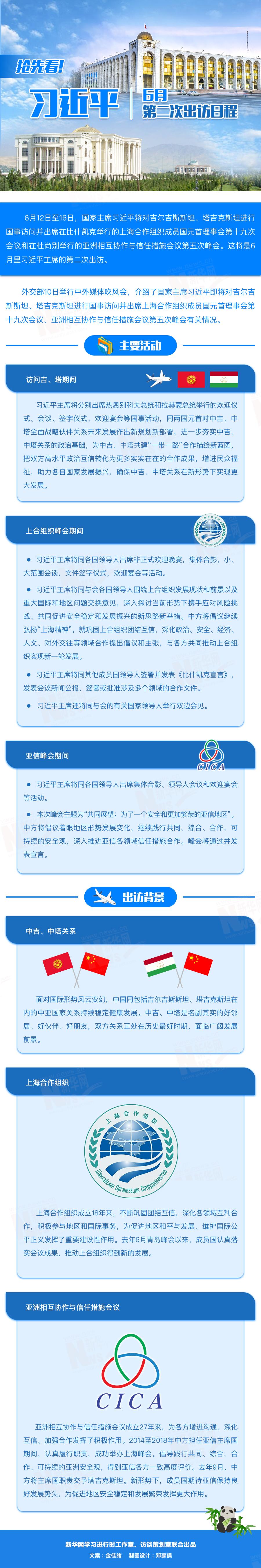 写在习近平主席即将对吉、塔两国进行访问之际