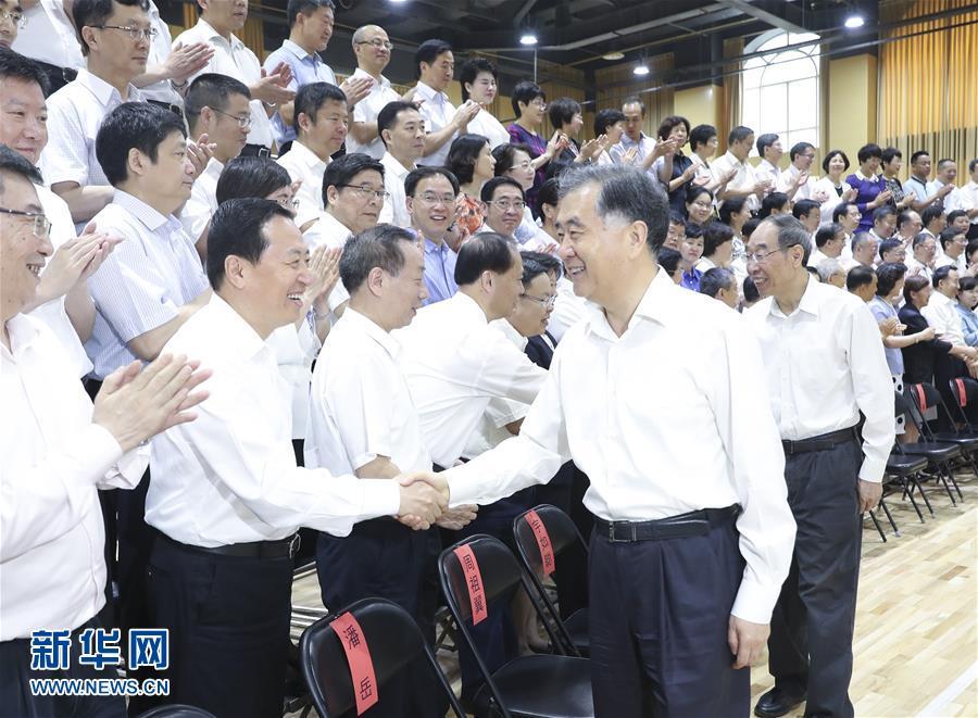 (时政)第三次全国社会主义学院工作会议在京召开 汪洋接见会议代表并讲话