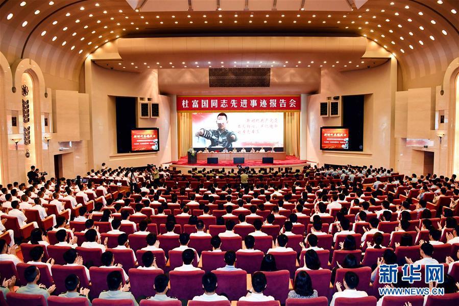 (军事)(3)杜富国同志先进事迹报告会在京举行
