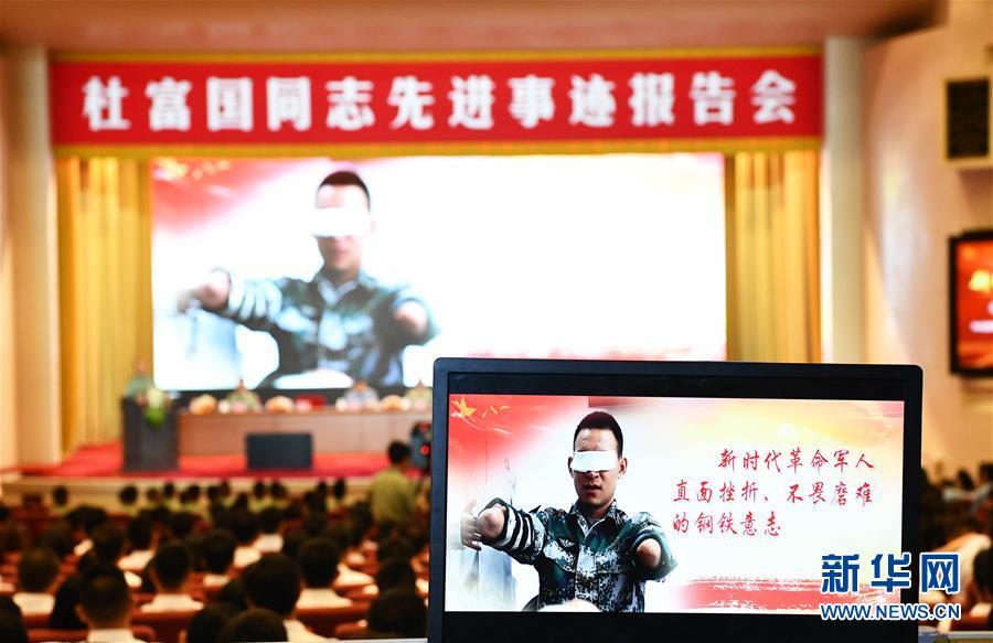 (军事)(1)杜富国同志先进事迹报告会在京举行
