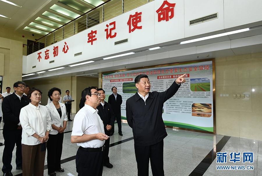 """习近平总书记在内蒙古考察并指导开展""""不忘初心、牢记使命"""""""