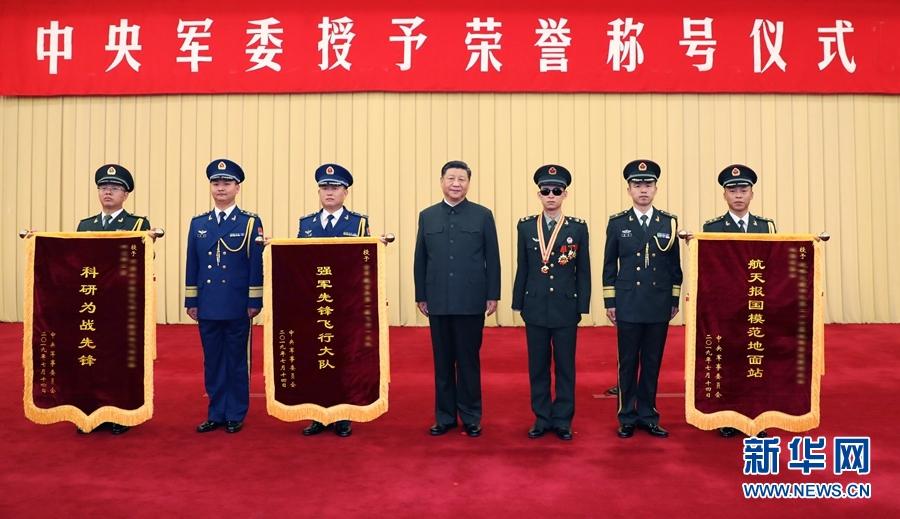 中央軍委舉行授予榮譽稱號儀式 習近平向獲得榮譽稱號的個人頒授獎章和證書