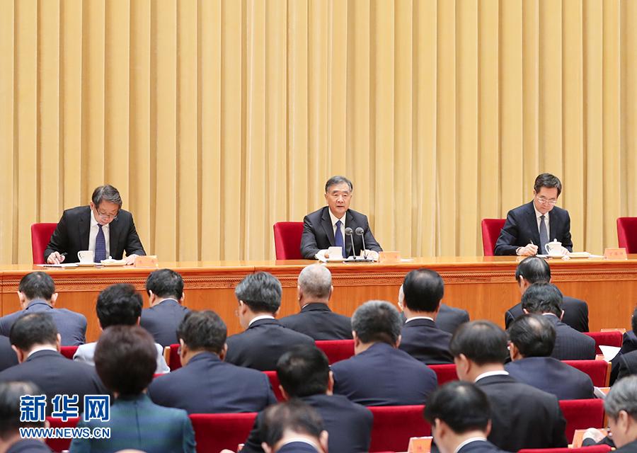 中央政协工作会议举行第二次全体会议 汪洋出席并作总结讲话