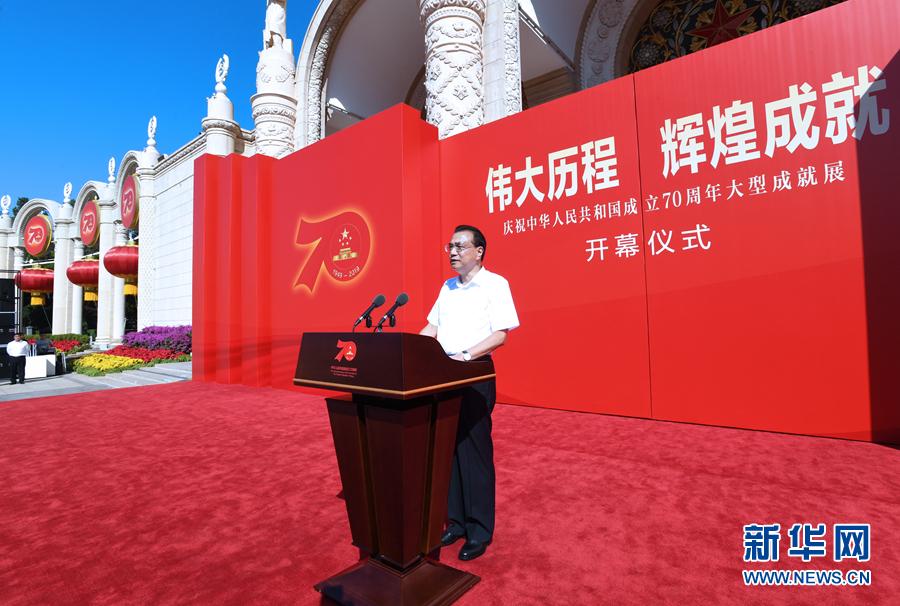 庆祝中华人民共和国成立70周年大型成就展在京开