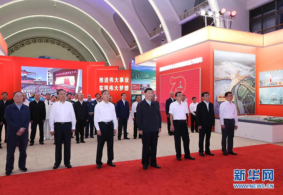"""习近平在参观""""伟大历程 辉煌成就——庆祝中华人民共和国成立70周年大型成就展""""时强调高举旗帜团结一致锐意进取为夺取新时代中国特色社会主义伟大胜利不懈奋进"""