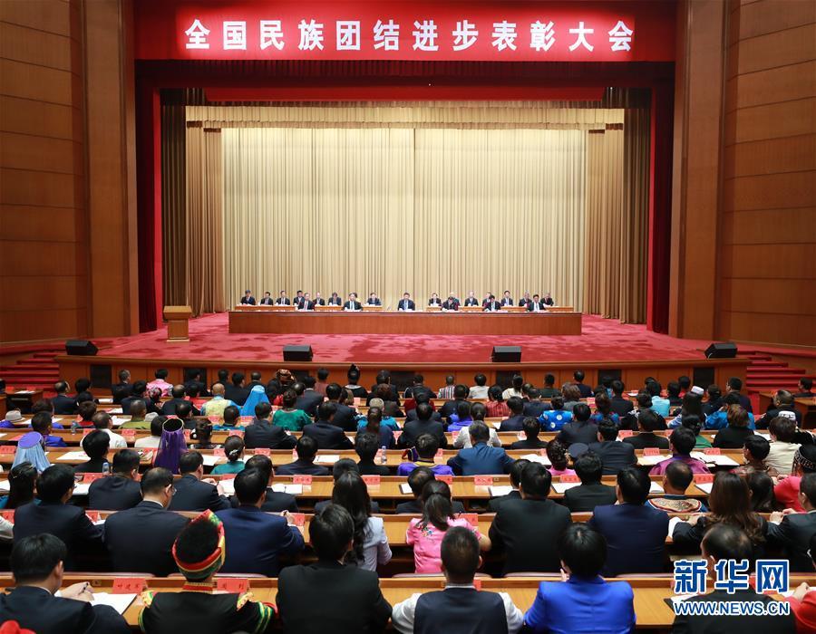 习近平出席全国民族团结进步表彰大会