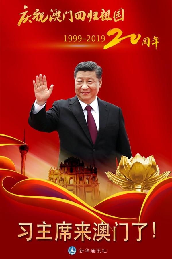 习近平将出席庆祝澳门回归祖国20周年大会