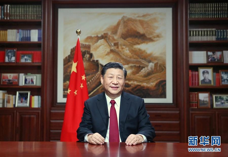 国家主席习大大发表二〇二〇年新年贺词