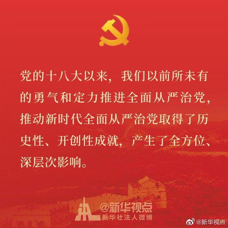 习近平在十九届中央纪委四次全会上的讲话金句